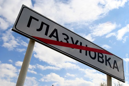 Глазуновский консервно-овощесушильный завод законсервирован