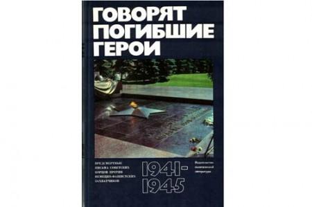 """Обложка книги """"ГОВОРЯТ ПОГИБШИЕ ГЕРОИ"""""""