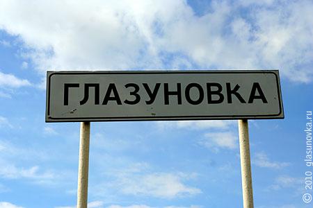 Реклама на сайте Глазуновка.ру