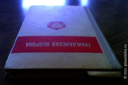 Гражданская оборона, учебник