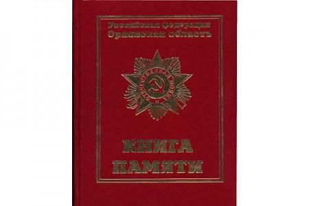 Книга Памяти Орловской области. Т.2