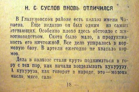 Н. С. СУСЛОВ вновь отличился. «Блокнот агитатора» № 18 (186) сентябрь 1958 г.