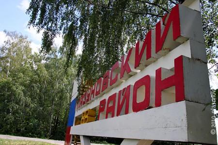 На въезде в Глазуновский район со стороны Свердловского района