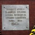 Мраморная плита у подножия мемориала