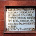 Мраморная плита у подножия мемориала (левая часть)
