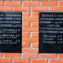 Мраморные плиты с фамилиями воинов, павших в 1943 году при освобождении Глазуновки