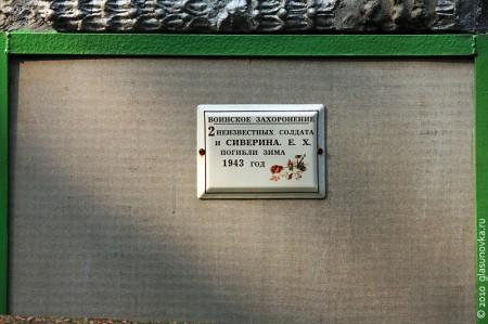 Табличка с захоронения 57-109, п. Техникумовский Глазуновского р-на Орловской обл.