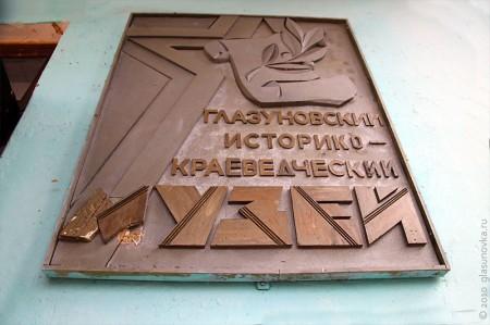 Глазуновский историко-краеведческий музей