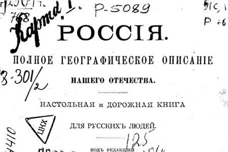 Полное географическое описание нашего отечества — настольная и дорожная книга для русских людей.