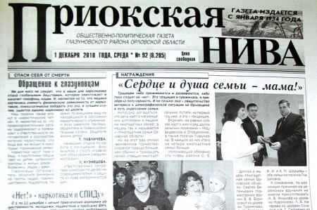 Общественно-политическая газета Глазуновского района «Приокская нива».