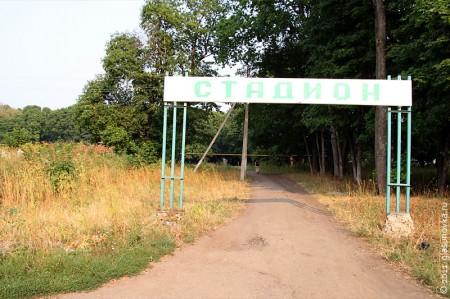 Стадион п. Техникумовский.