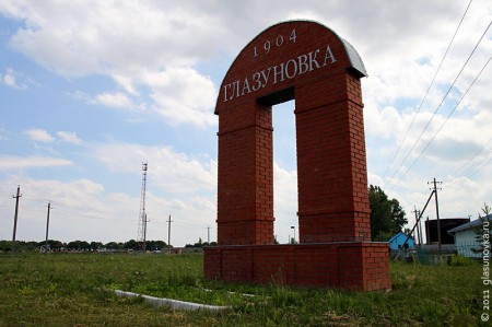 Знак у въезда в п. Глазуновка.