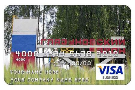В Глазуновке можно рассчитаться за покупки платежными картами.