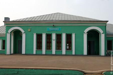 Вокзал станции Глазуновка Орловской области.