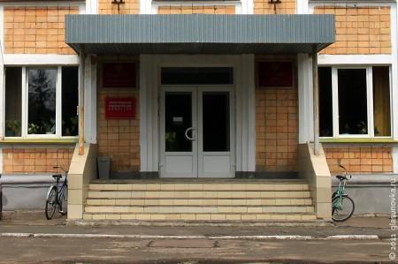 Вход в здание даминистрации Глазуновского района.