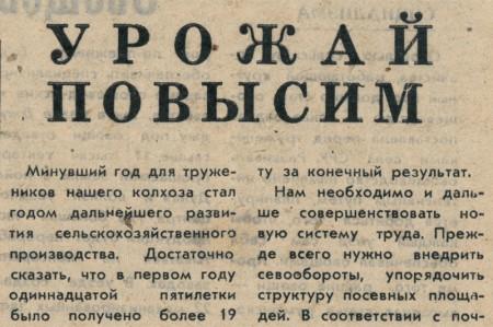Статья в газете «Звезда» (Малоархангельский район).