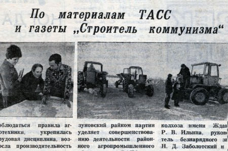 Газета «Звезда», Малоархангельский район. 1984 год.