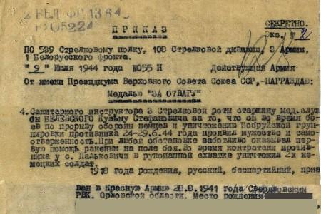 В ходе уничтожения Бобруйской группировки Кузьма Белевский был представлен к медали «За отвагу».