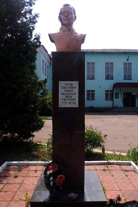 Бюст героя Советского Союза Ивана Григорьевича Похлебаева в Глазуновке.