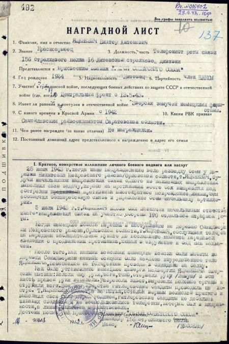 Наградной лист Виктораса Яценевичуса.