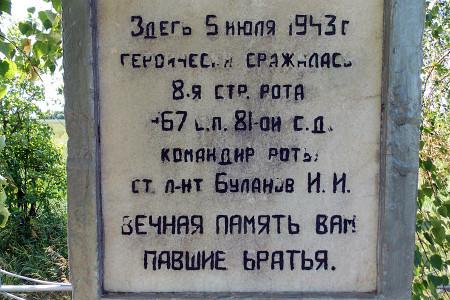 На стеле высечены слова: «Здесь 5 июля 1943 г. героически сражалась 8-я стрелковая рота 467-ого стрелкового полка 81-й стрелковой дивизии. Командир роты Буланов Н. И. Вечная память вам, павшие братья.»