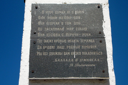 Надпись на памятнике 108 воинам-односельчанам, павшим на фронтах Великой Отечественной войны 1941-1945 годов, в Васильевке Глазуновского района Орловской области.