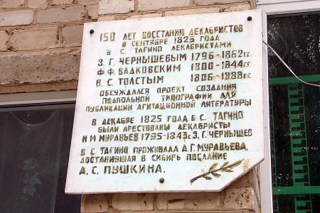 Плита, установленная на здании Тагинской средней общеобразовательной школы в честь 150-летия восстания декабристов.