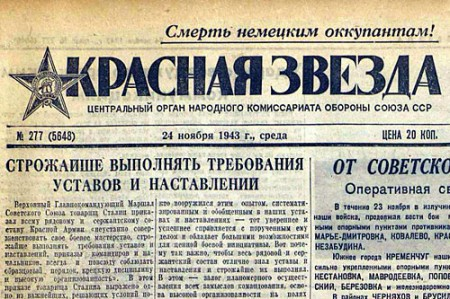 Газета Красная Звезда, № 277 (5648) 24 ноября 1943 г., среда
