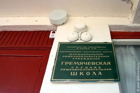 МОУ Гремячевская средняя школа