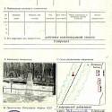 Карточка военного захоронения по ОБД Мемориал