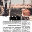 Журнал Крестьянка, №10-1984 г., стр. 8