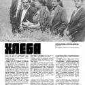 Журнал Крестьянка, №10-1984 г., стр. 9