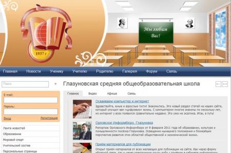Главная страница сайта Глазуновской средней общеобразовательной школы.
