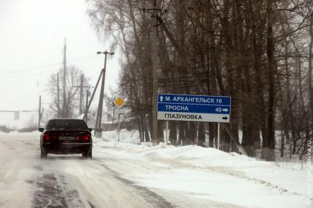 Въезд в Глазуновку. Зимняя дорога.
