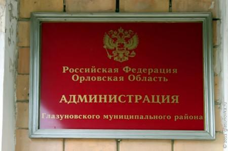 Администрация Глазуновского района.