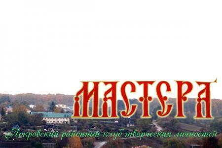 Сайт районного клуба творческих личностей МАСТЕРА, Покровский район.