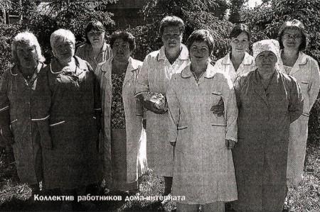 Коллектив работников Глазуновского детского дома-интерната.