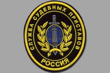 Федеральная служба судебных приставов России.