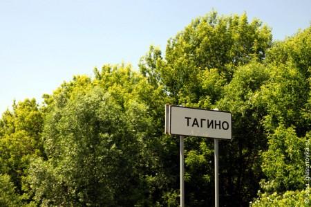 Знак у въезда в деревню Тагино.