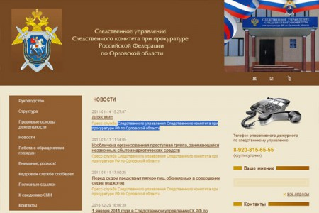 Сайт Следственного управления Следственного комитета при прокуратуре РФ по Орловской области.