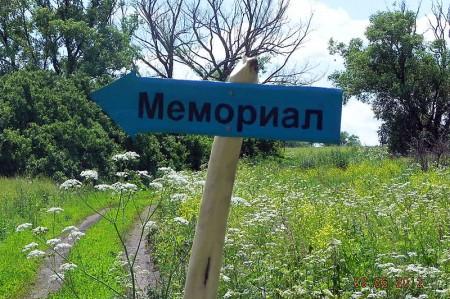 Указатель, направляющий к братской могиле у деревни Сабурово.