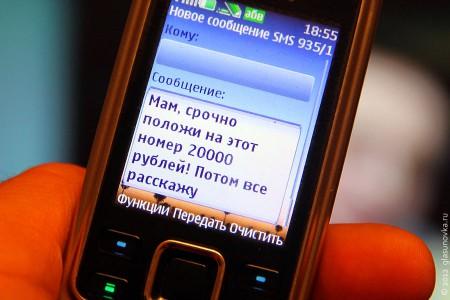 Телефонное мошенничество.