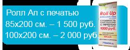 Пресс-волл конструкция в Москве от 2100 руб.