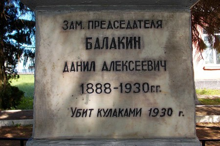 Могила Даниила Алексеевича Балакина в Красной Слободке.