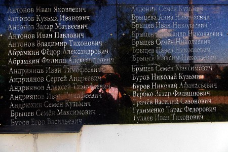 Мемориальная плита с именами погибших земляков в селе Ловчиково.