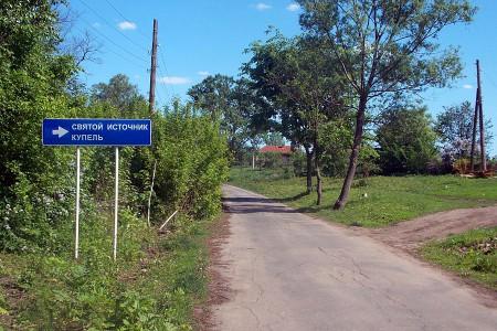 Святой источник в честь Иоанна Богослова в Ловчиково.