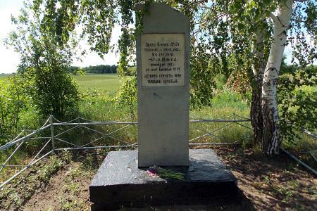 Памятный знак у деревни Весёлый Бережок Глазуновского района Орловской области.