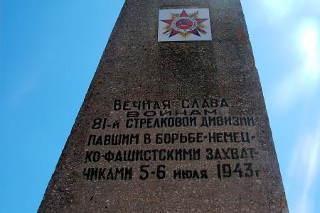 Мемориальный комплекс в деревне Очки Глазуновского района Орловской области. Стела.