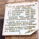 Плита в честь декабристов в Тагино